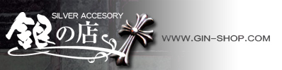 シルバーアクセサリー 通販銀の店トップページ